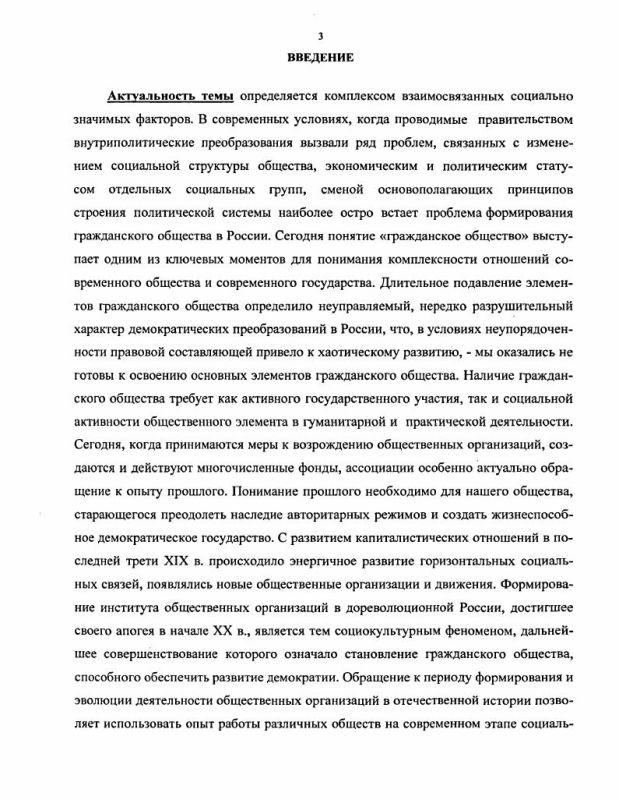 Содержание Общественные организации Ставропольской губернии и Кубанской области в период с 1860-х гг. по октябрь 1917 г.