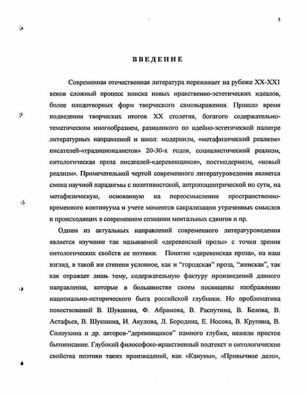Содержание Концептосфера и архетипическое пространство русской онтологической прозы последней четверти XX столетия