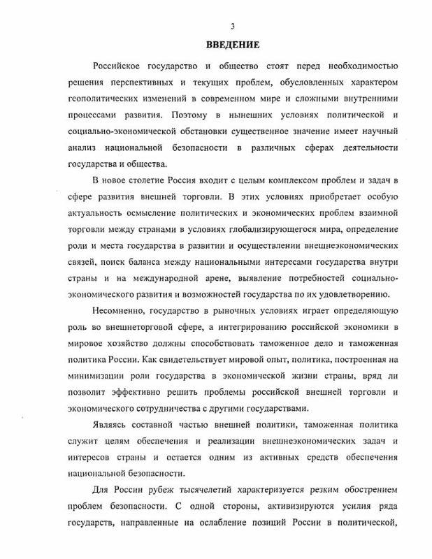 Содержание Проблемы государственной таможенной политики в сфере национальной безопасности России