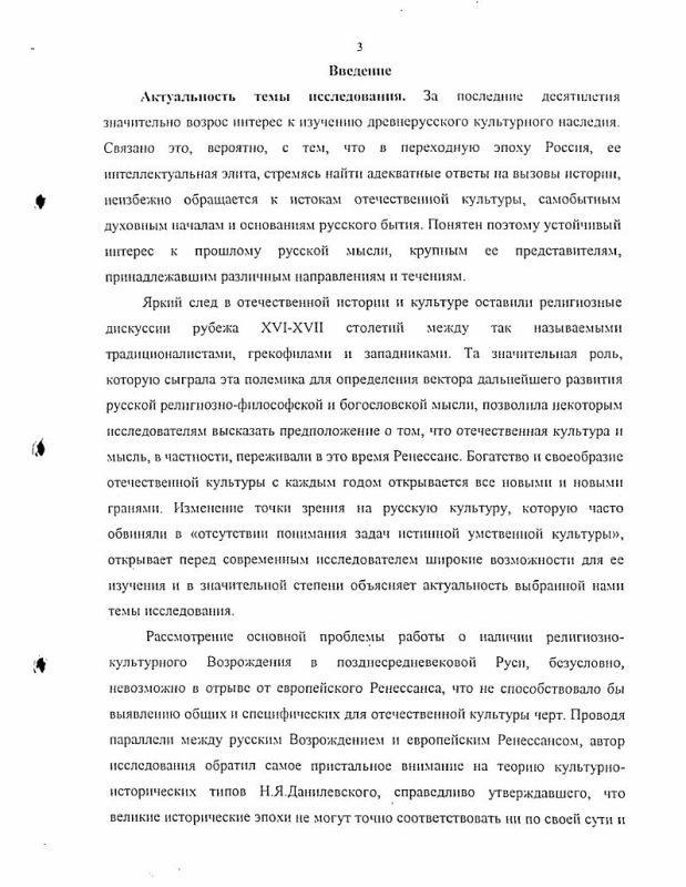 Содержание Религиозно-культурное Возрождение в средневековой Руси