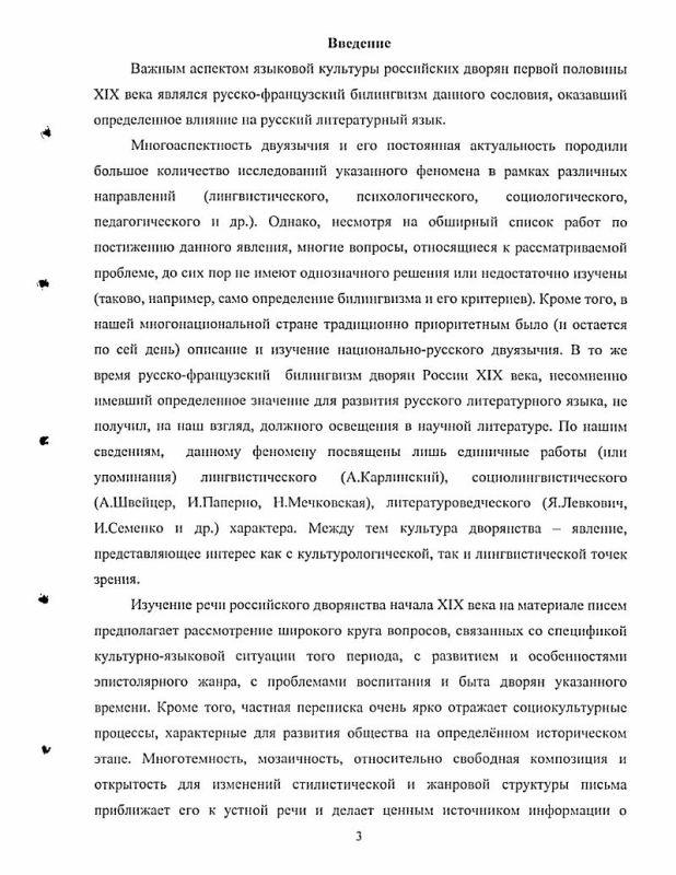 Содержание Русско-французский билингвизм российского дворянства первой половины XIX века : На материале писем