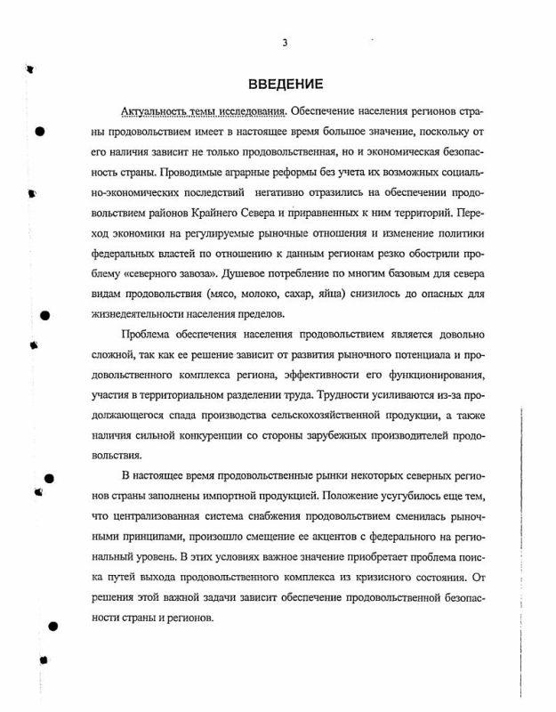 Содержание Совершенствование системы обеспечения населения продовольствием : На материалах Архангельской области