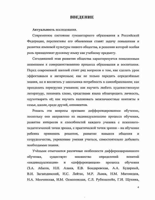 Содержание Разноуровневое обучение русскому языку на материале курса 5-7 классов