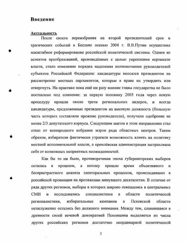 Содержание Региональные выборы в России : На материалах Псковской области. 1996-2004 гг.