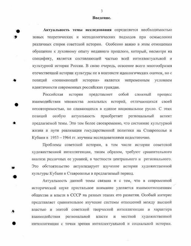 Содержание Культурная политика и художественная интеллигенция Кубани и Ставрополья : 1953-1964 гг.