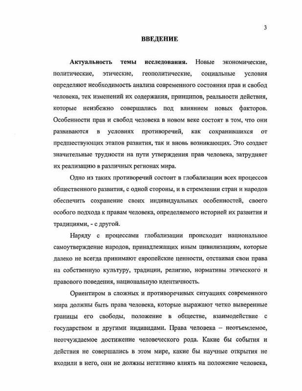 Содержание Политические права иностранных граждан в Российской Федерации : Конституционно-правовой аспект