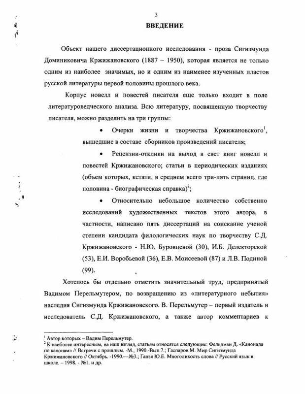 Содержание Экзистенциальная проблематика прозы Сигизмунда Кржижановского