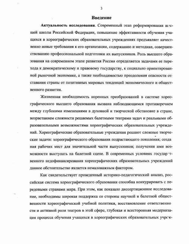 Содержание Повышение эффективности обучения учащихся хореографических образовательных учреждений Российской Федерации