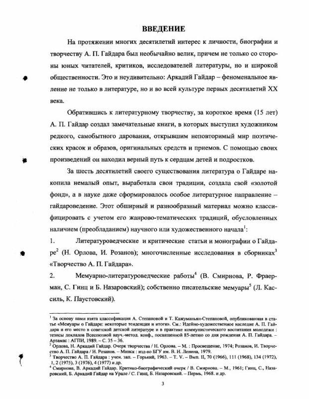 Содержание А.П. Гайдар в критике и литературоведении