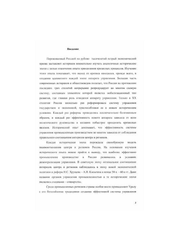 Содержание История создания и функционирования органов управления промышленностью Урала в 1917-середине 20-х гг. в отечественной историографии
