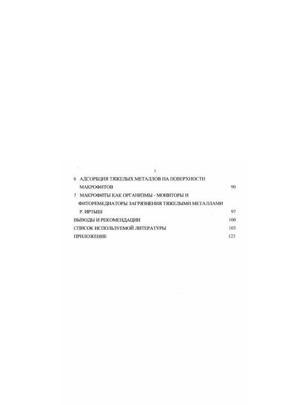 Содержание Эколого-биогеохимическая оценка аккумуляции тяжелых металлов (Cu, Zn, Cd, Pb, Cr) макрофитами реки Иртыш