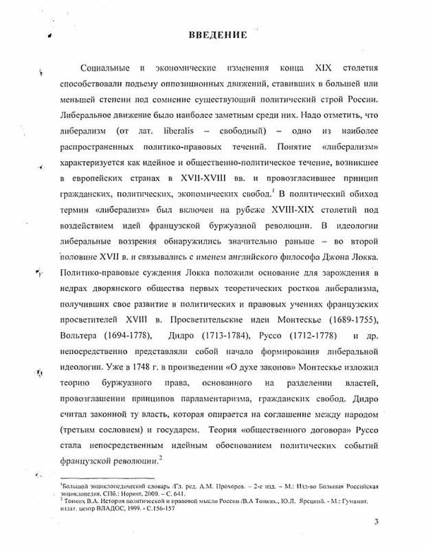Содержание Формирование либеральной идеологии в России и её проявление в общественном движении на рубеже XIX-XX вв.
