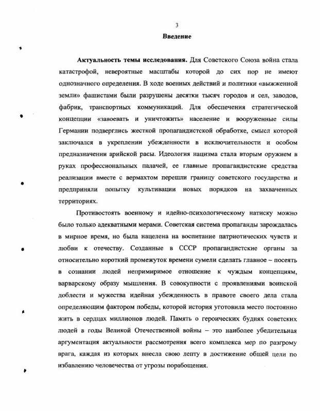 Содержание Военно-патриотическая печатная пропаганда в предвоенные годы и во время Великой Отечественной войны