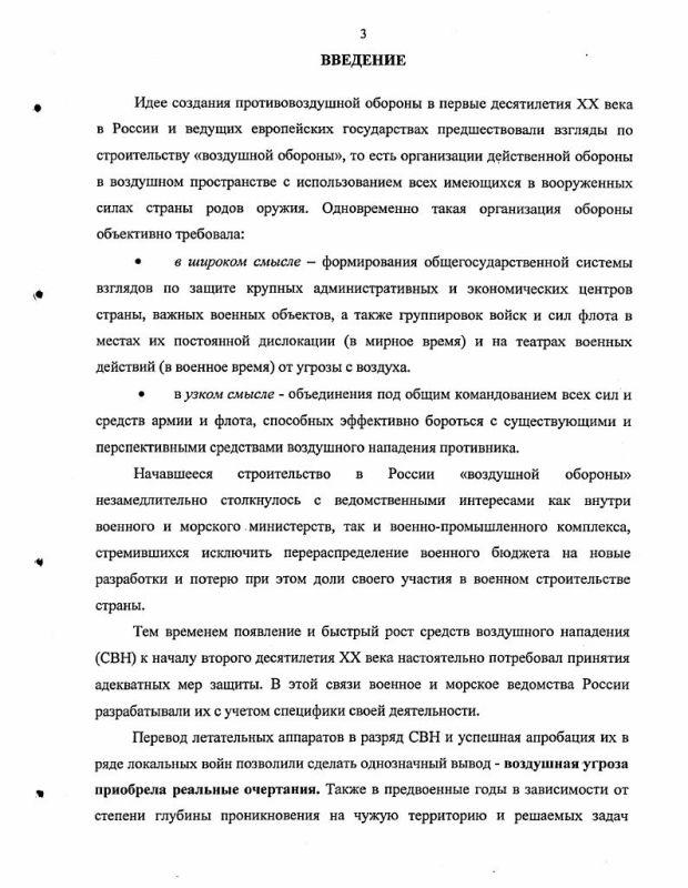 Содержание Зарождение, становление и боевая деятельность объектовой противовоздушной обороны России накануне и в годы Первой мировой войны