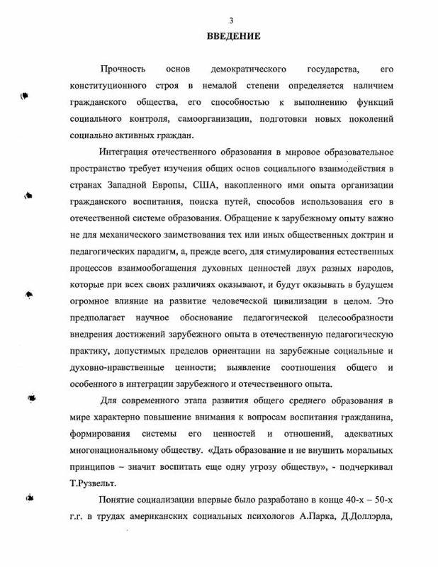 Содержание Развитие опыта гражданского воспитания молодежи в США и в России : 80-е годы XX - начало XXI века