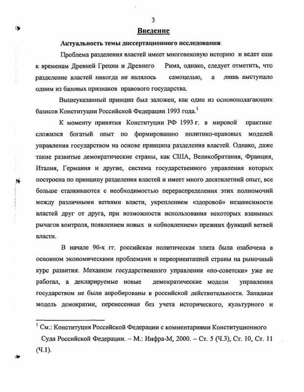 Содержание Принципы разделения, тенденции развития и пути совершенствования государственной власти в новейшей истории России