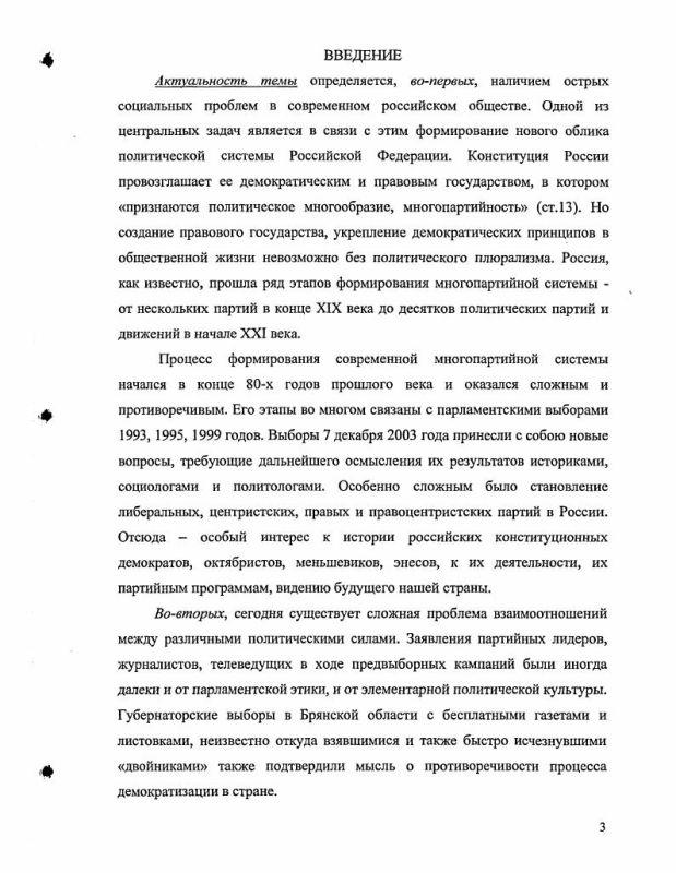Содержание Местные организации политических партий в Полесском регионе: возникновение, деятельность, проблемы взаимоотношений : 1901-1907 годы