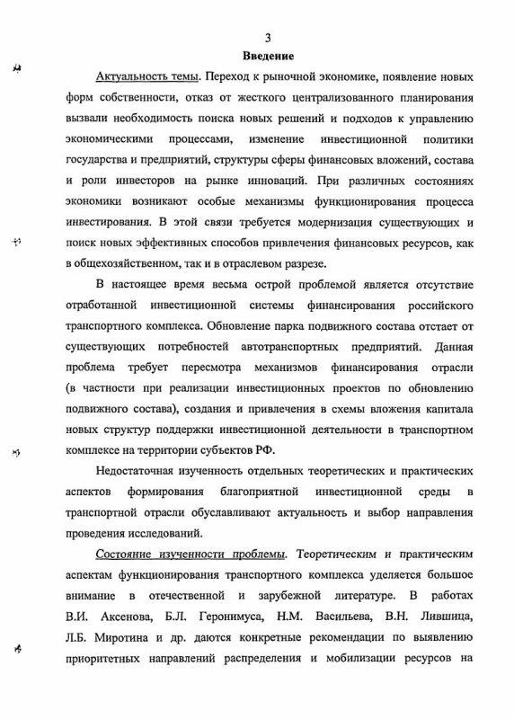 Содержание Совершенствование инвестиционной деятельности на рынке транспортных услуг : На материалах Ставропольского края
