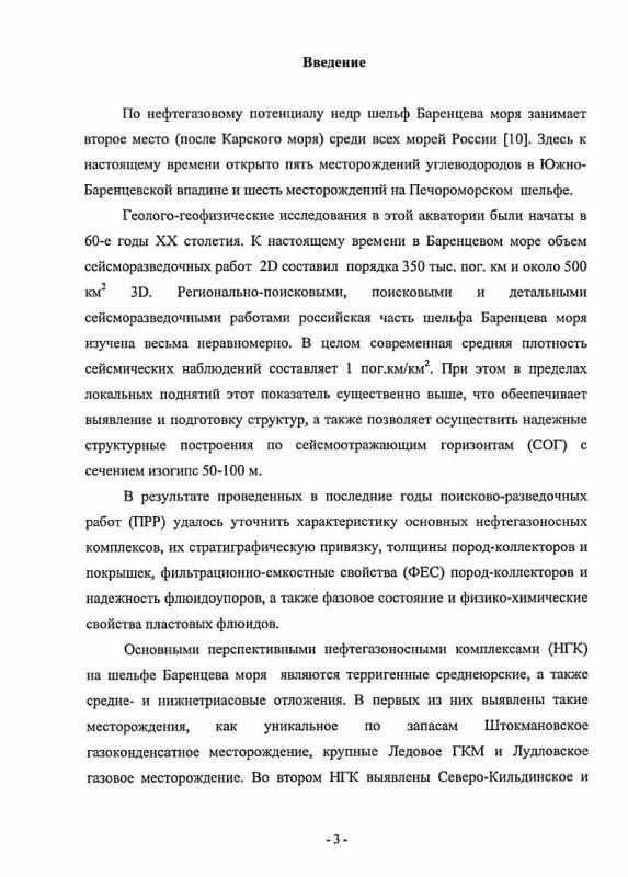 Содержание Перспективы газонефтеносности мезозойских отложений на российском шельфе центральной части Баренцева моря