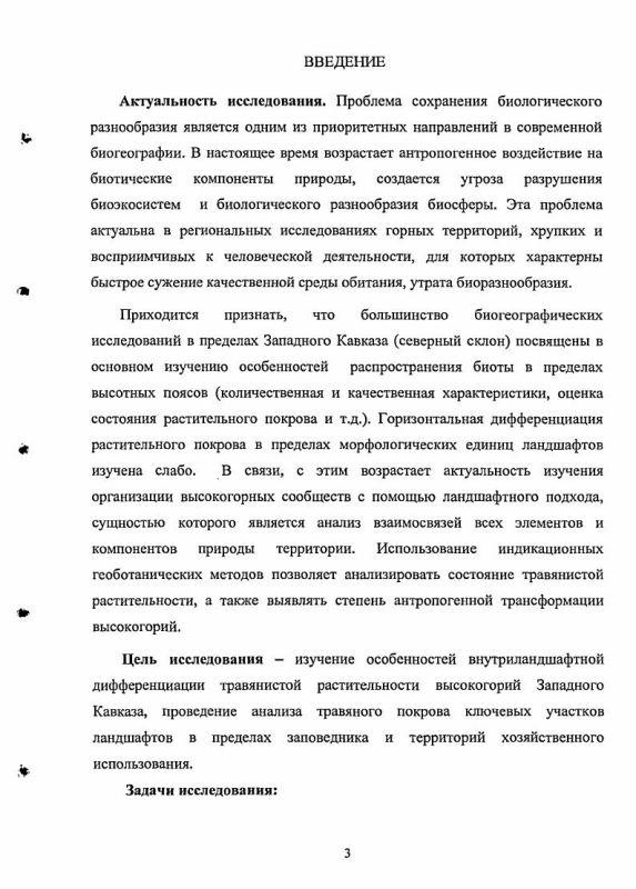 Содержание Внутриландшафтная дифференциация травянистой растительности высокогорных ландшафтов Западного Кавказа
