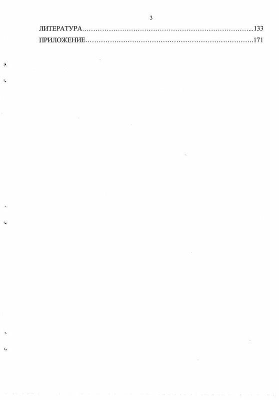 Содержание Ужи (Serpentes, Colubridae, Natrix) Волжского бассейна : Экология и охрана