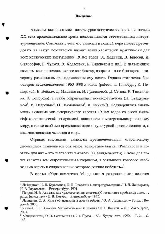 """Содержание """"Архитектурность"""" художественных образов в поэзии акмеистов : О. Мандельштам и А. Ахматова"""