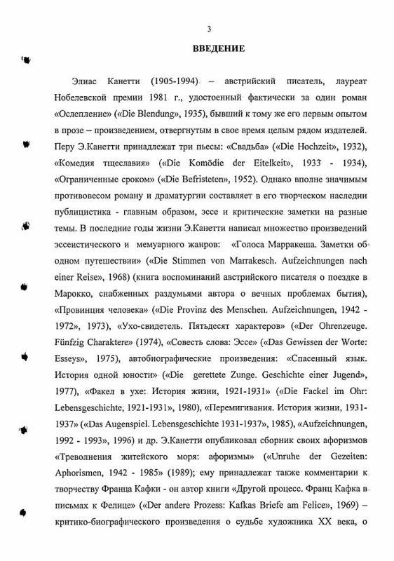 Содержание Творчество Э. Канетти: проблематика и жанрово-стилистическое своеобразие