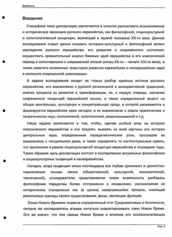 Содержание Социокультурная концепция русского евразийства: зарождение и эволюция доктрины