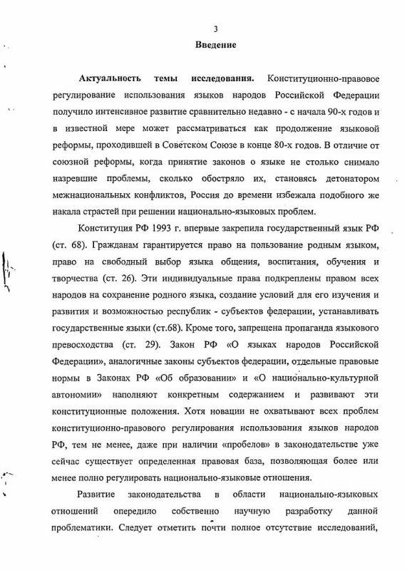 Содержание Конституционно-правовое регулирование использования языков народов Российской Федерации
