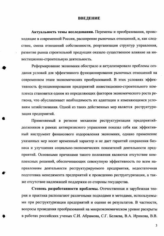 Содержание Реструктуризация как инструмент повышения эффективности функционирования предприятий регионального инвестиционно-строительного комплекса : На примере Республики Татарстан