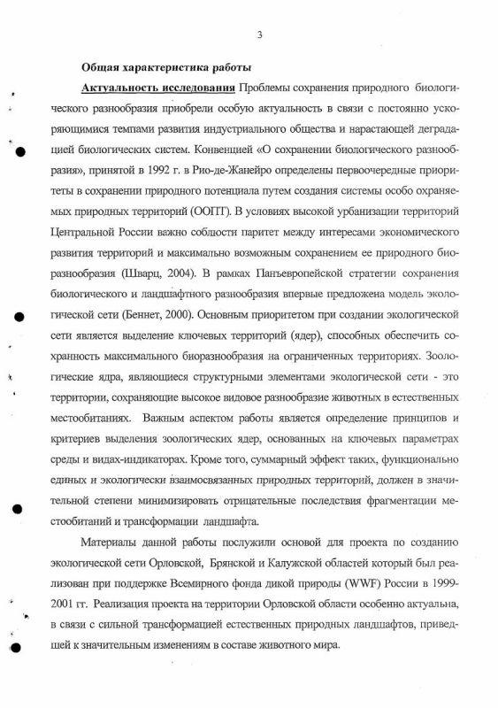 Содержание Зоологические ядра как структурные элементы экологической сети : На примере Орловской области