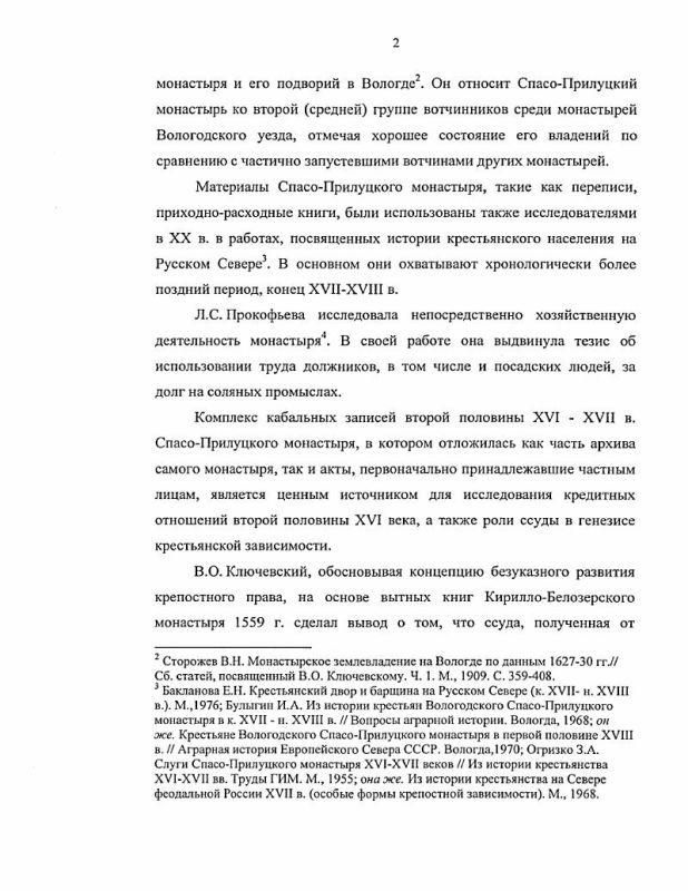 Содержание Кабалы Спасо-Прилуцкого монастыря второй половины XVI-XVII вв. : Дипломатическое исследование
