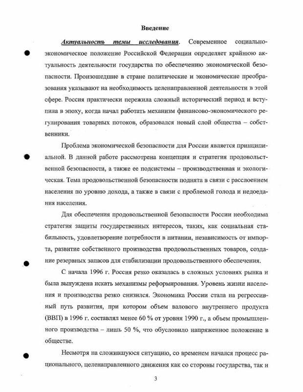 Содержание Мониторинг факторов региональной продовольственной безопасности : На примере отрасли растениеводства Ставропольского края