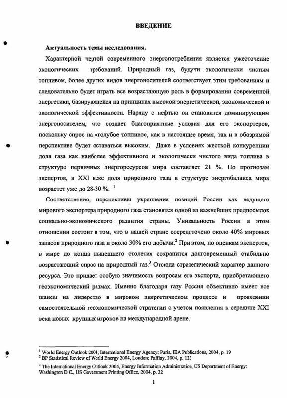 Содержание Экспорт российского природного газа: проблемы и перспективы развития