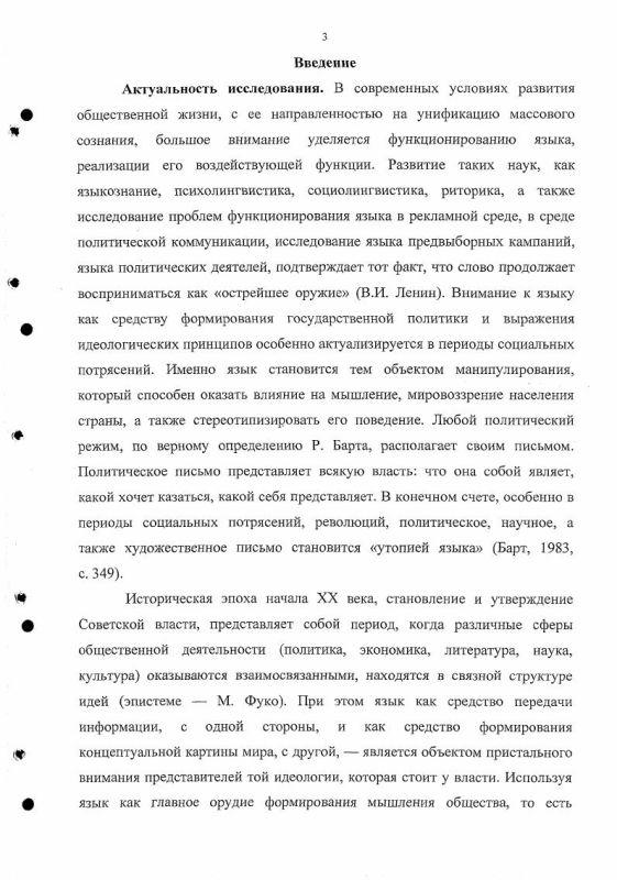 Содержание Идеологизация языка в политических, авангардистских и научных текстах начала XX века