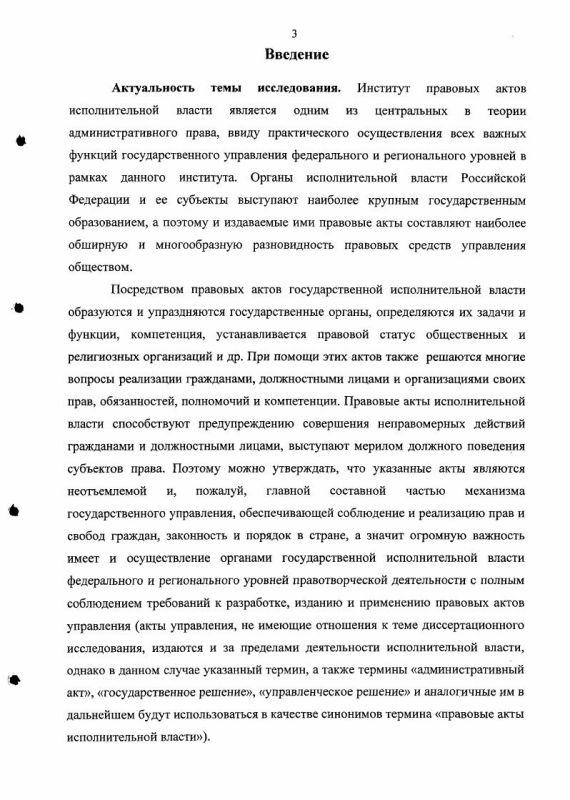 Содержание Правовые акты государственной исполнительной власти субъектов Российской Федерации