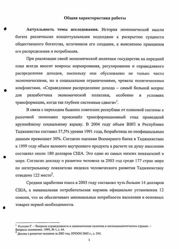 Содержание Теоретические проблемы регулирования доходов населения в условиях переходной экономики : На примере Республики Таджикистан