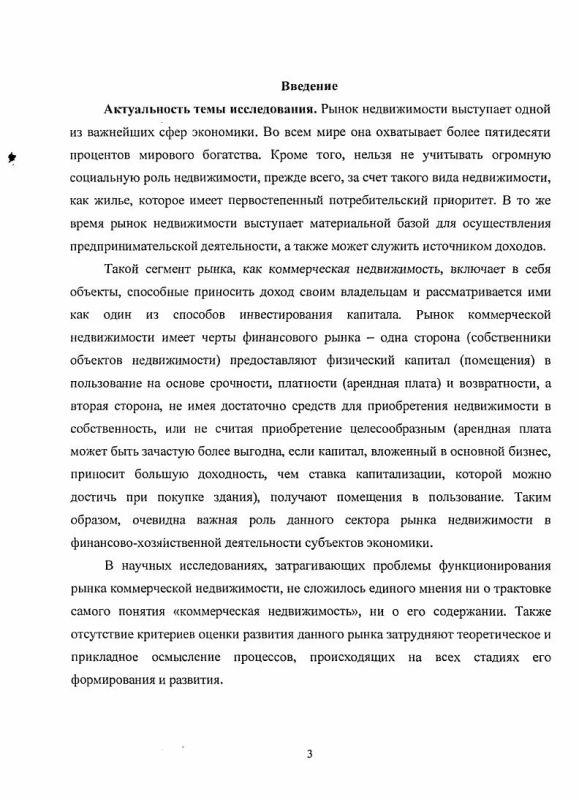 Содержание Формирование, функционирование и развитие рынка коммерческой недвижимости : На примере Республики Татарстан