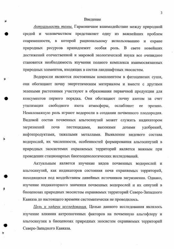 Содержание Влияние антропогенных факторов на почвенную альгофлору охраняемых территорий Северо-Западного Кавказа