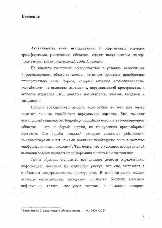 Содержание Формирование и восприятие имиджа политического лидера в России: коммуникативный аспект