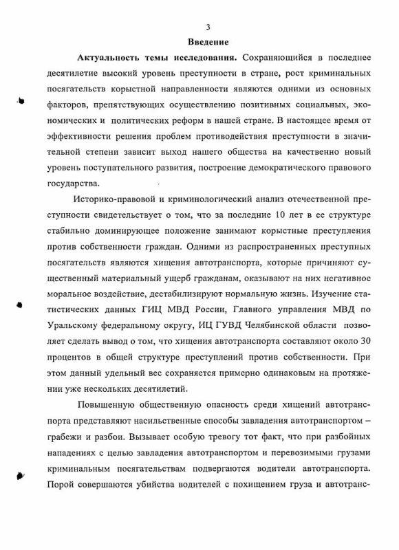 Содержание Хищения автотранспорта: вопросы квалификации, уголовно-правовые и криминологические меры противодействия