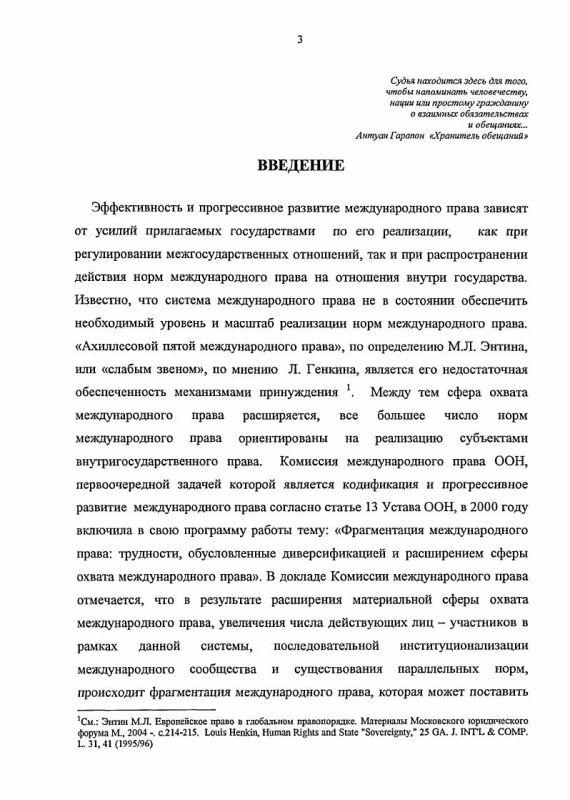 Содержание Применение норм международного права судами Российской Федерации