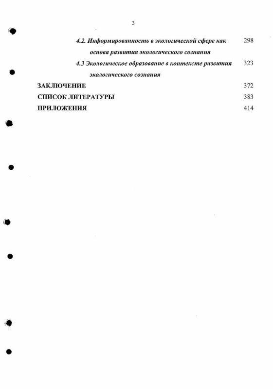 Содержание Экологическое сознание российского общества в период трансформации : Социологический анализ