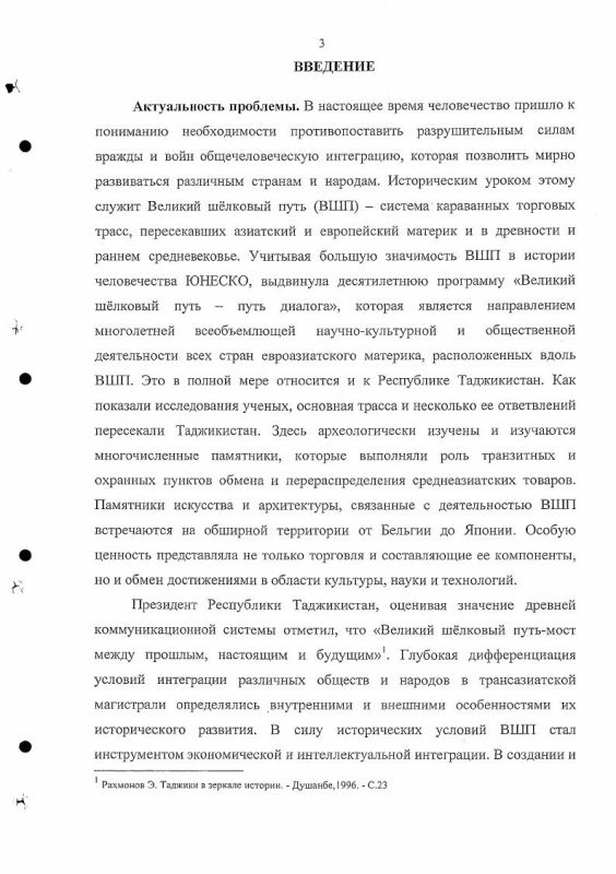 Содержание Вклад Согда и согдийцев в Великом шелковом пути : ВШП