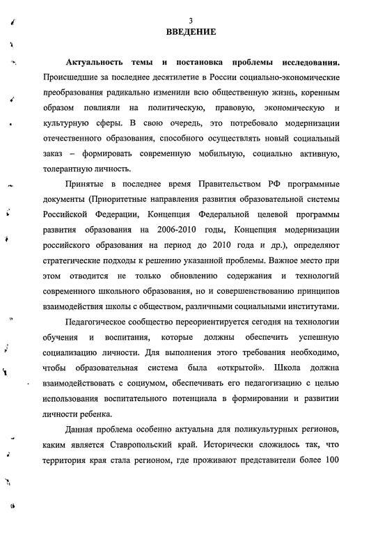"""Содержание Социально-педагогическая деятельность """"открытой"""" школы в поликультурной среде"""