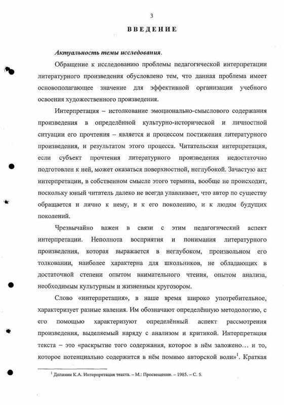 Содержание Педагогическая интерпретация литературного произведения в общеобразовательных учреждениях Киргизской Республики
