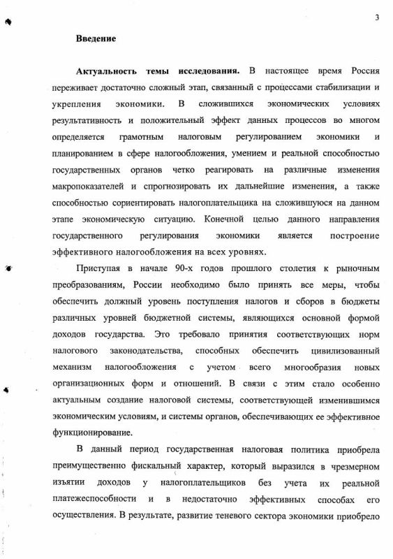 Содержание Макроэкономические приоритеты, функции и организация налогового планирования и прогнозирования в России