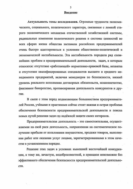 Содержание Правовое обеспечение борьбы с основными угрозами безопасности хозяйствующих субъектов Российской Федерации