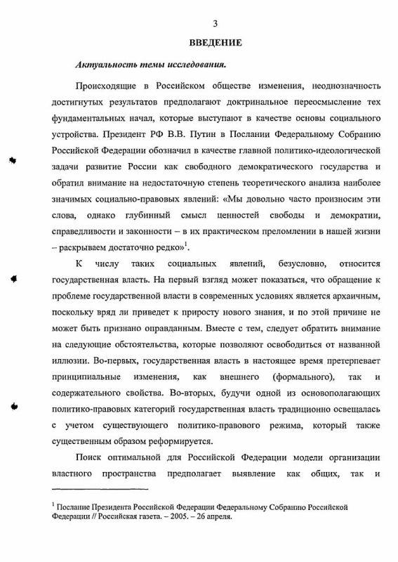 Содержание Централизация и децентрализация государственной власти в современной России : Общеправовой анализ