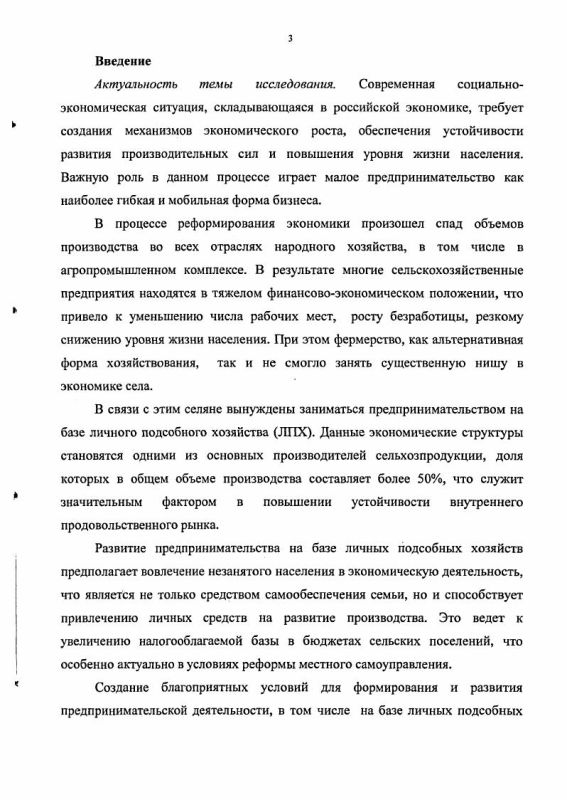 Содержание Развитие предпринимательства на базе личных подсобных хозяйств : На примере Омской области